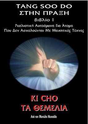 Tang Soo Do Στην Πράξη (Ki Cho, Τα Θεμέλια)